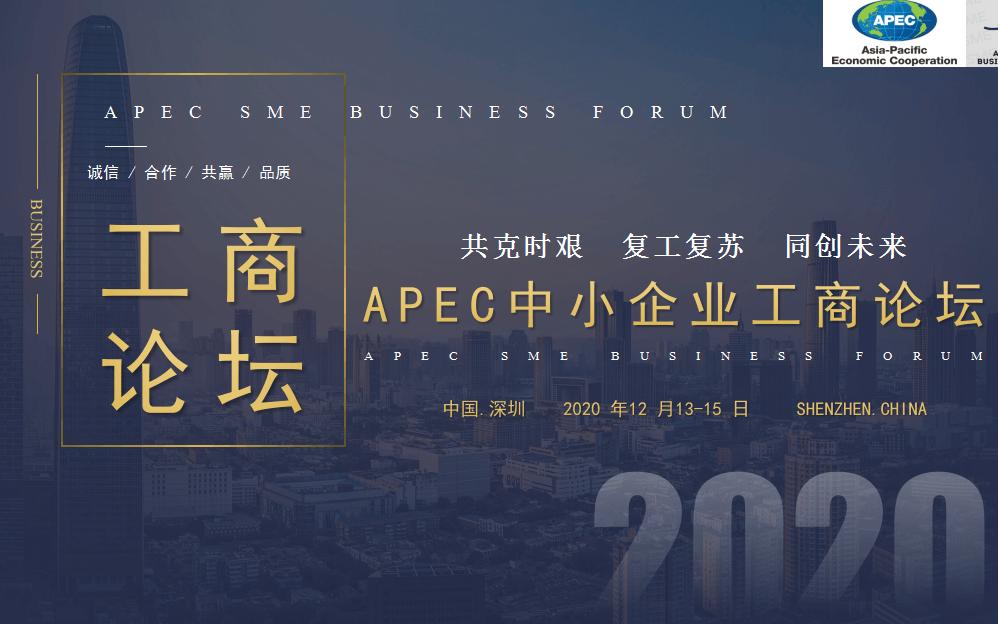2020年APEC中小企业工商论坛