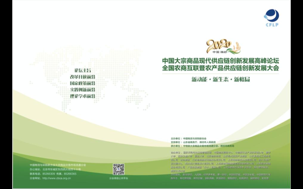 2020中国大宗商品现代供应链创新发展高峰论坛暨2020全国农商互联暨农产品供应链发展大会