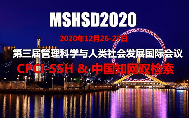 第三届管理科学与人类社会发展国际会议(MSHSD2020)