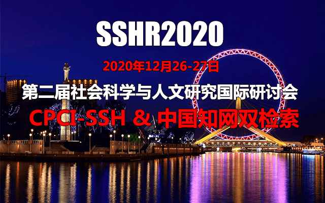 第二届社会科学与人文研究国际研讨会(SSHR2020)