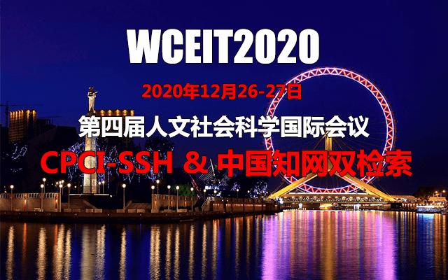 第四届人文社会科学国际会议(WCHSS2020)