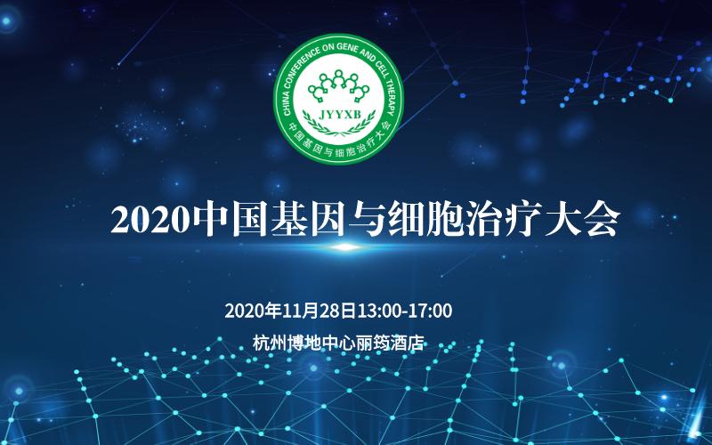 2020中国基因与细胞治疗大会