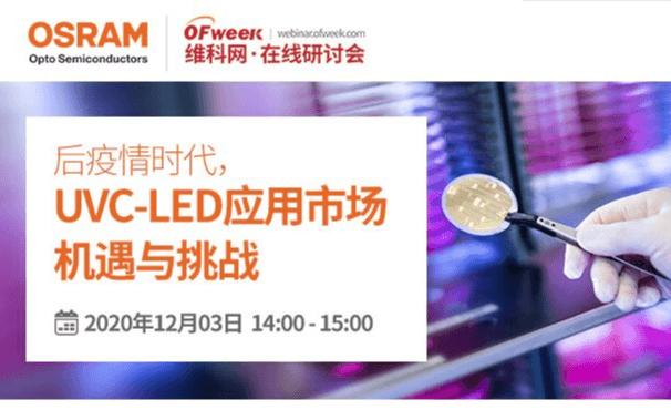 后疫情时代,UVC-LED应用市场机遇与挑战