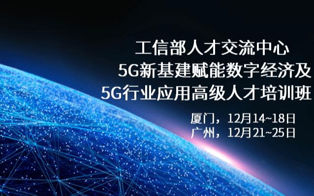 5G新基建賦能數字經濟及 5G行業應用高級人才培訓班廈門