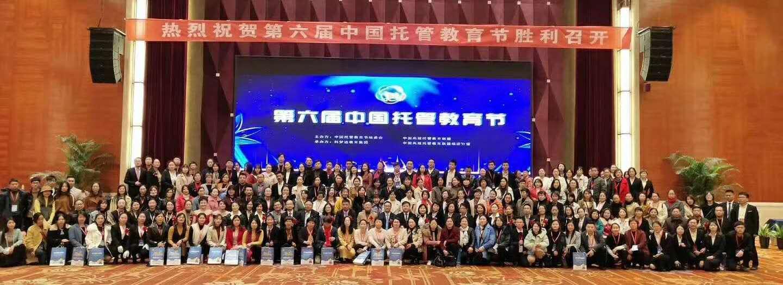 第七届中国托管教育节