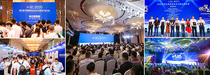 金磚換電論壇-2020中國國際換電模式產業大會