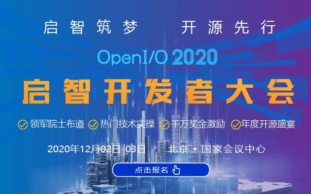 OpenI/O 2020 启智开发者大会