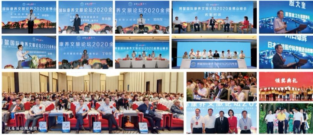 2020博鳌国际康养文旅论坛