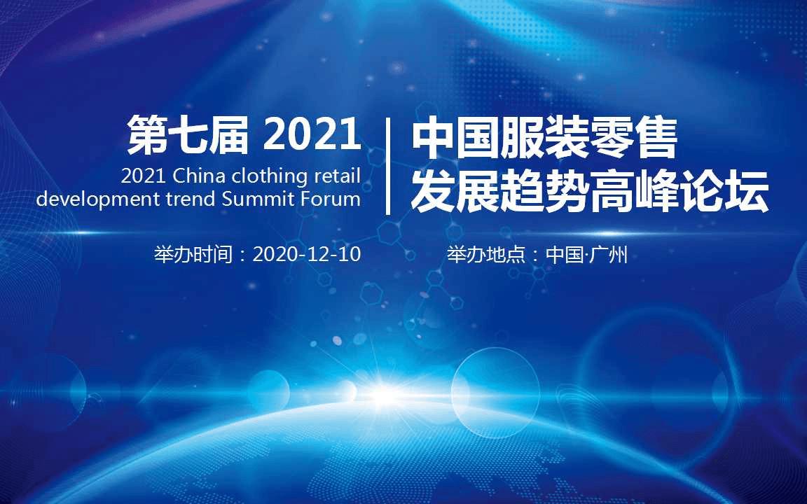 第七屆2021中國服裝零售發展趨勢高峰論壇