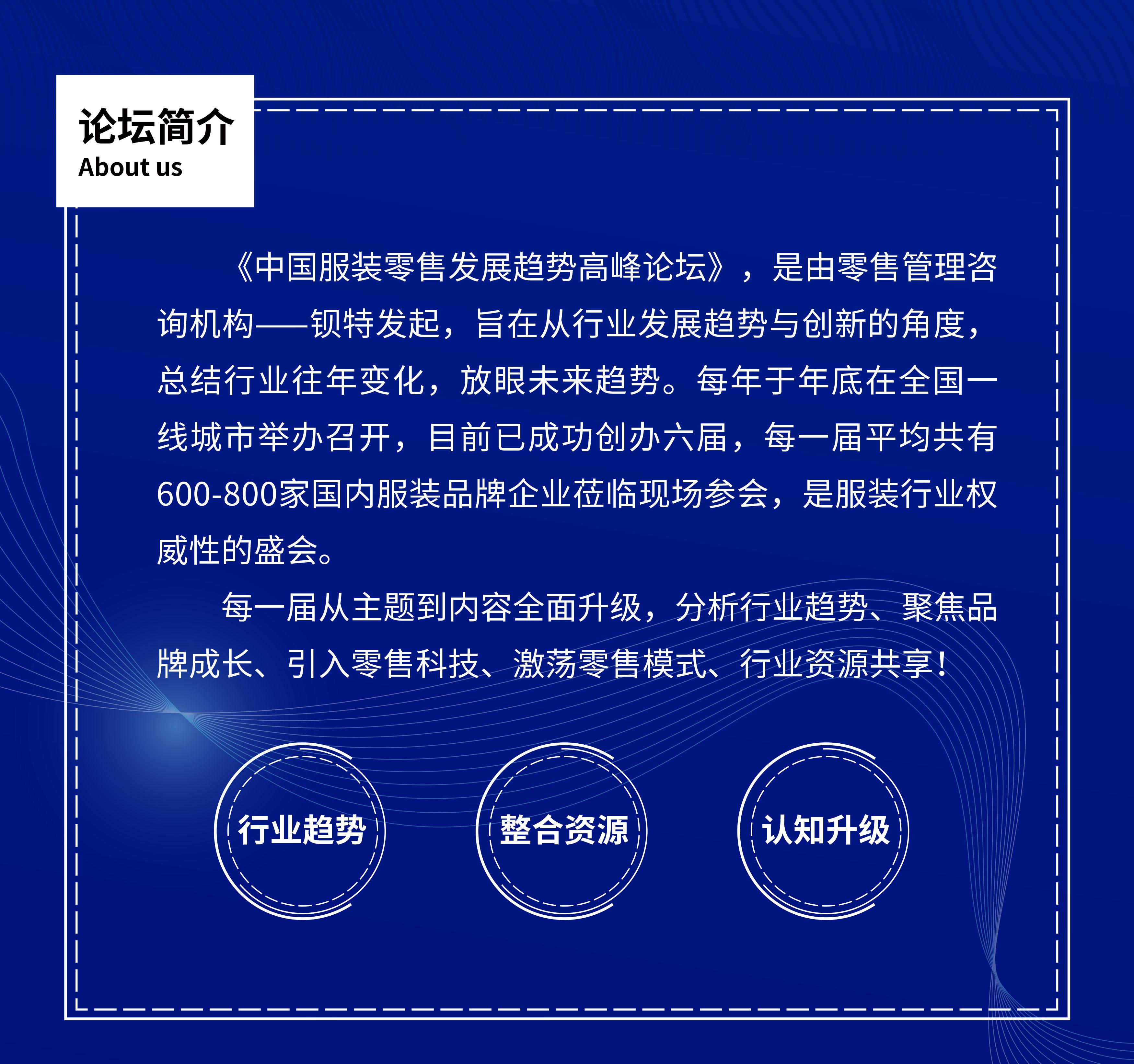 第七届2021中国服装零售发展趋势高峰论坛