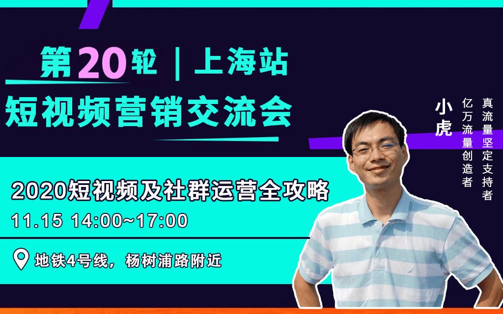 短视频及社群运营2020全攻略(上海-11月15日)