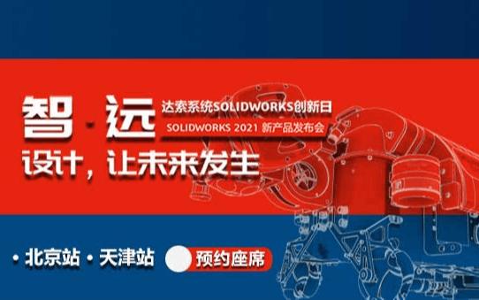 SOLIDWORKS 2021新产品发布会天津站