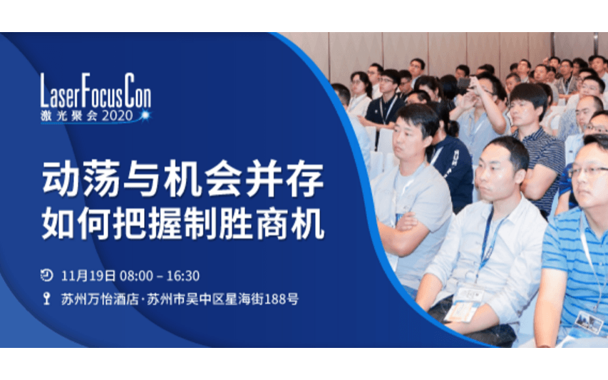 动荡与机会并存 如何把握制胜商机——苏州LFC激光研讨会