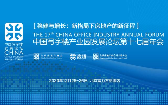 中国写字楼产业园发展论坛第十七届年会