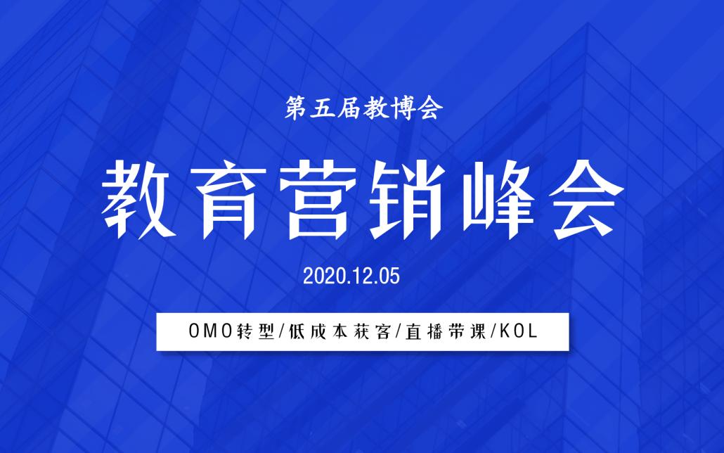 第五届教博会|中国西部(四川)教育营销高峰论坛
