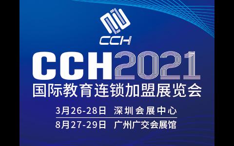 CCH2021深圳国际教育连锁加盟展览会