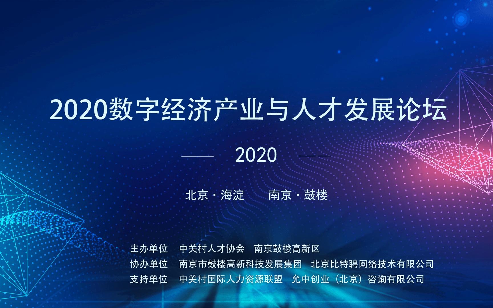 第二届数字经济产业与人才发展论坛