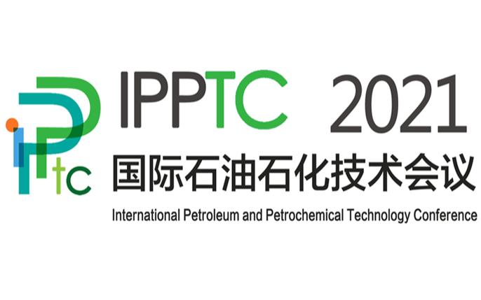 2021国际石油石化技术会议-北京