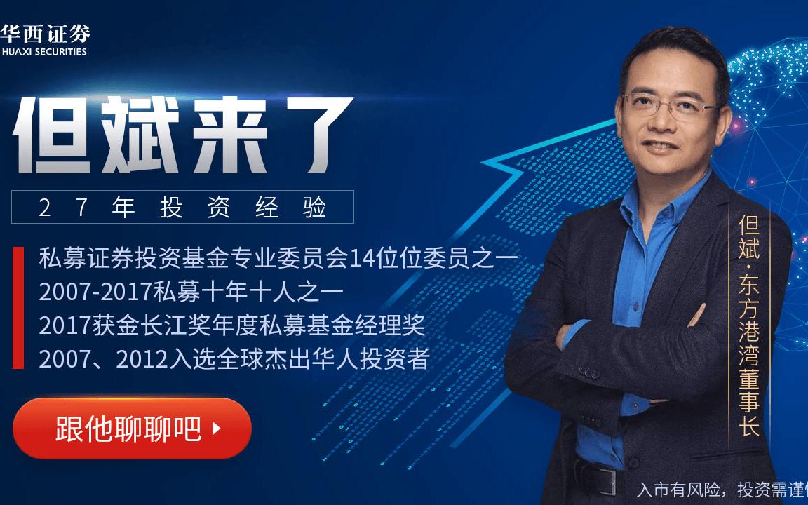 """但斌来了-华西证券高端投资策略会,""""大国铿锵,风景独好"""""""