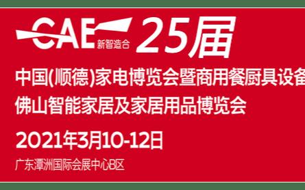 2021家电展-顺德家电博览会