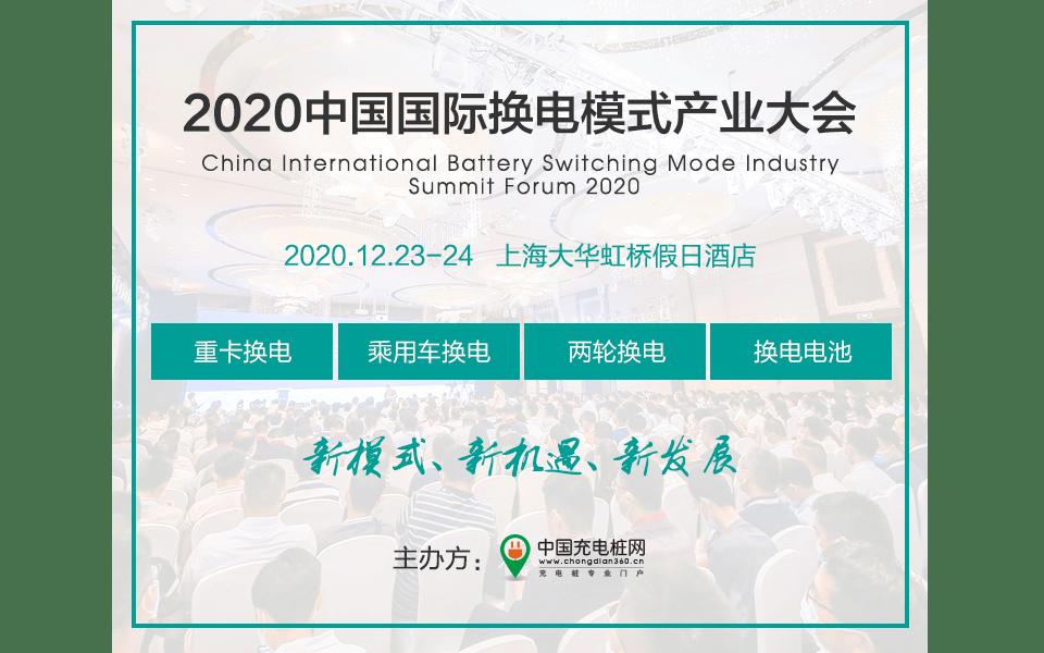2020中国国际换电产业高峰论坛
