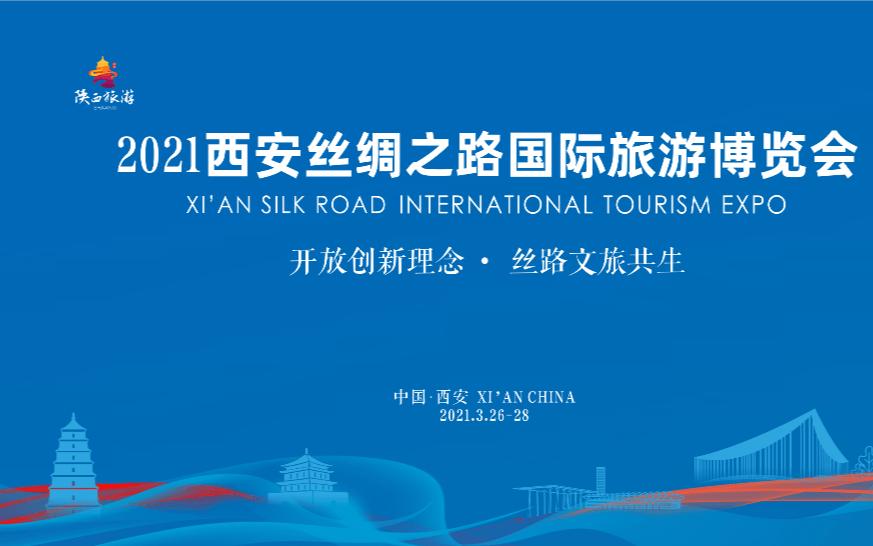 2021西安絲綢之路國際旅游博覽會