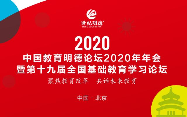 中国教育明德论坛2020年年会 暨第十九届全国基础教育学习论坛