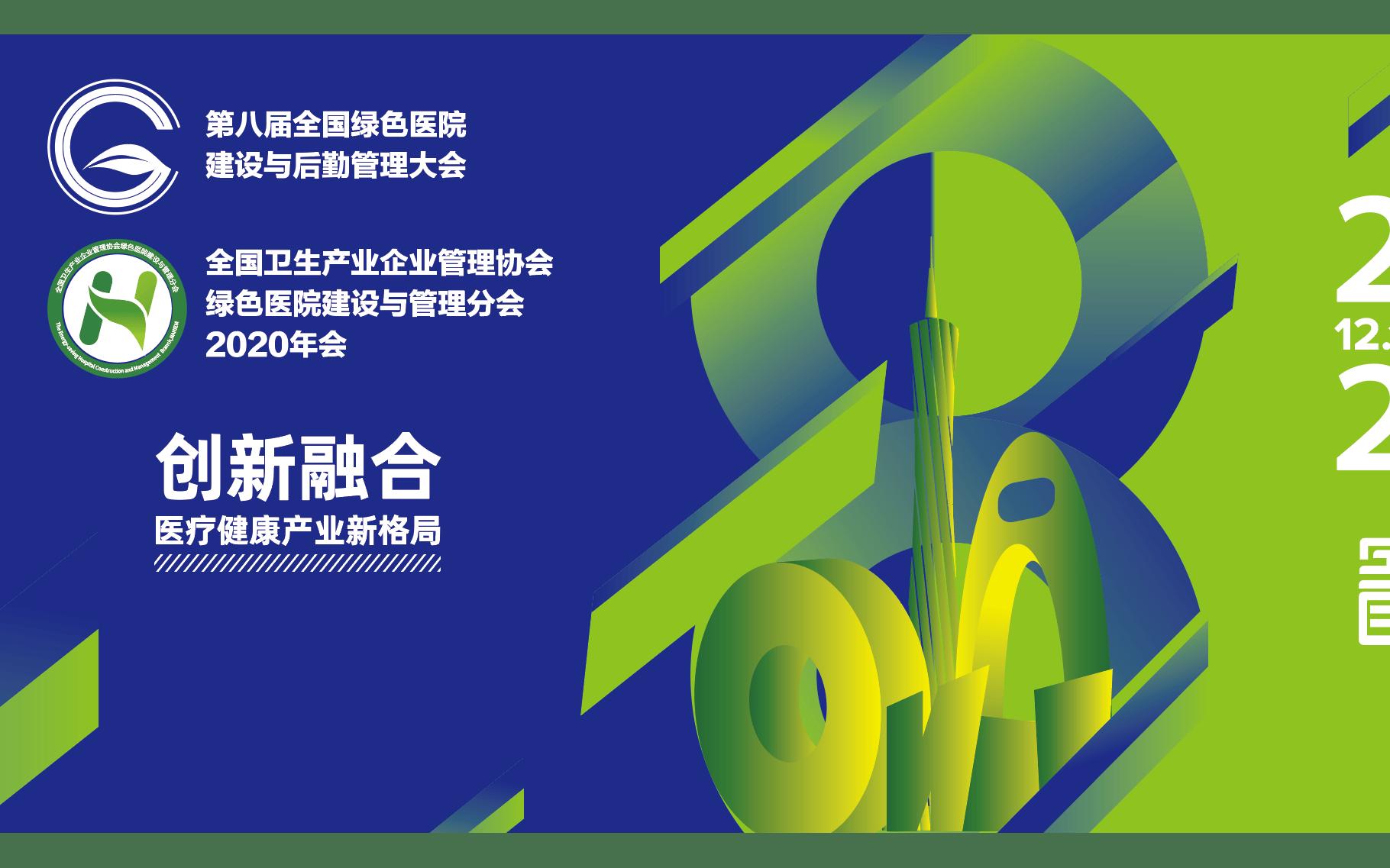第八届全国绿色医院建设与后勤管理大会暨绿色医院建设与管理分会年会