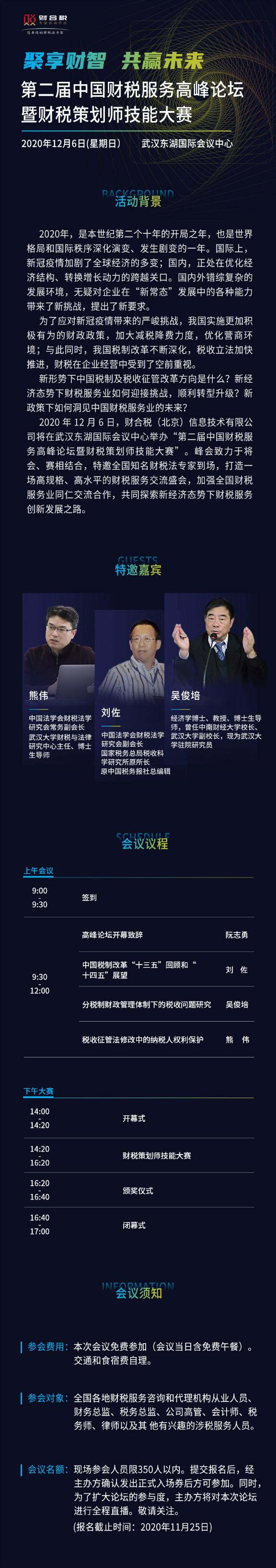 第二届中国财税服务高峰论坛 | 财税服务业如何突破难点、创新发展?