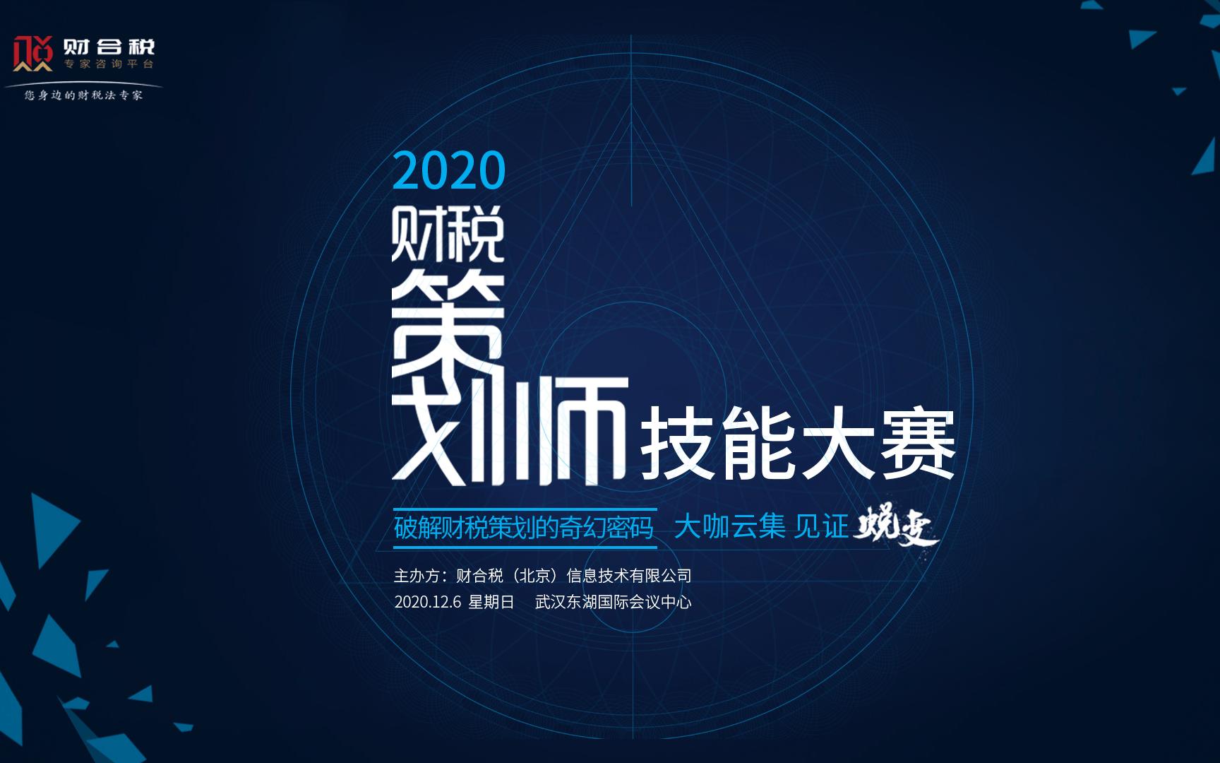 2020财税策划师技能大赛 | 首场财税高阶赛事