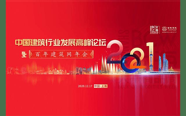 """2021 中国建筑行业发展高峰论坛暨""""百年建筑网""""年会"""