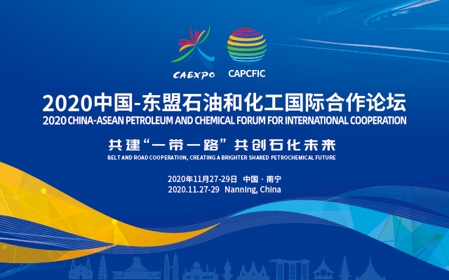 2020中国-东盟石油和化工国际合作论坛