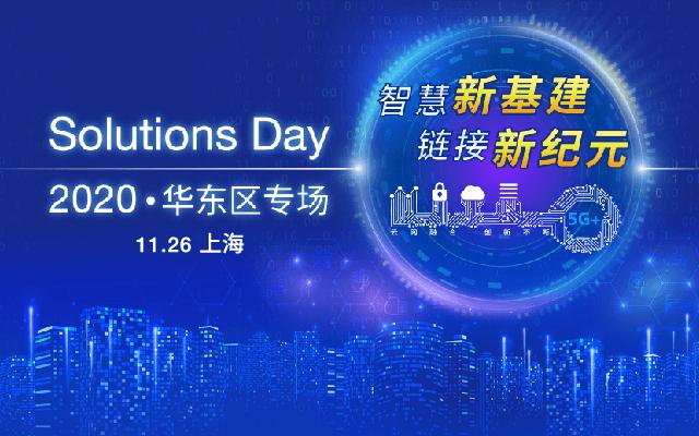 智慧新基建,链接新纪元︱2020 Solutions Day 华东区专场(上海)
