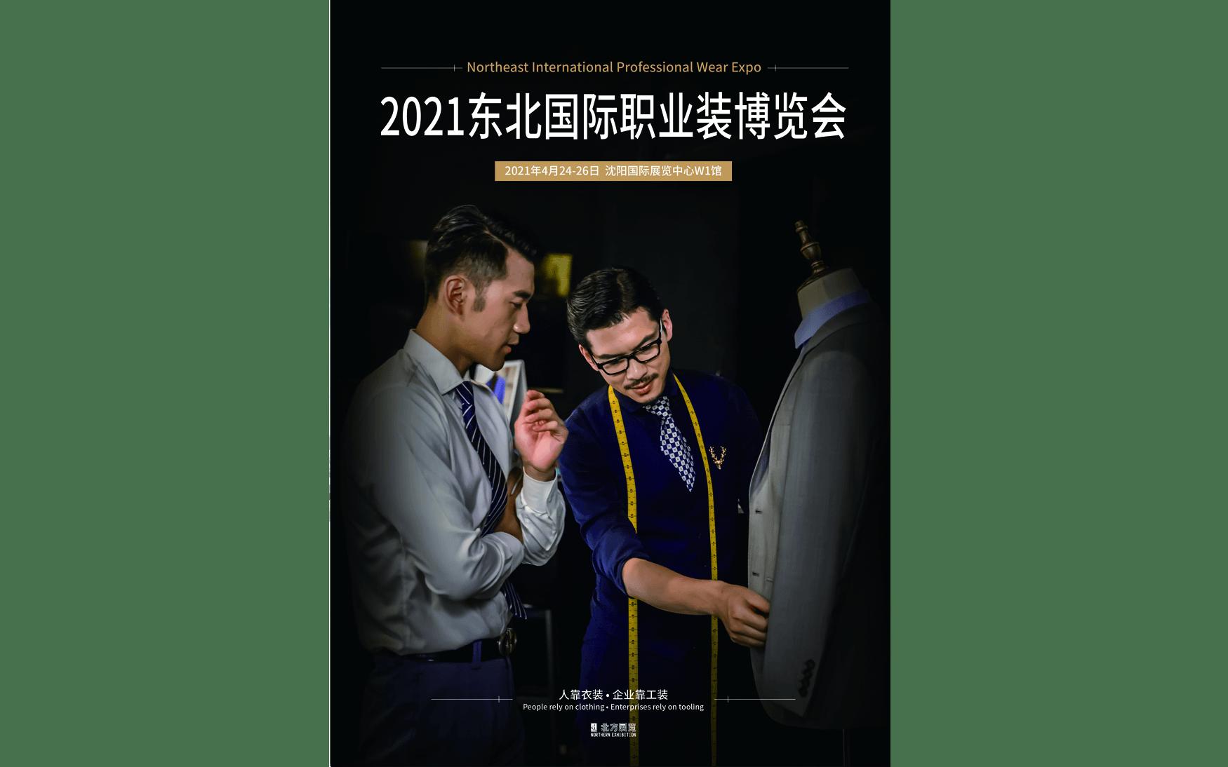 2021东北国际职业装博览会