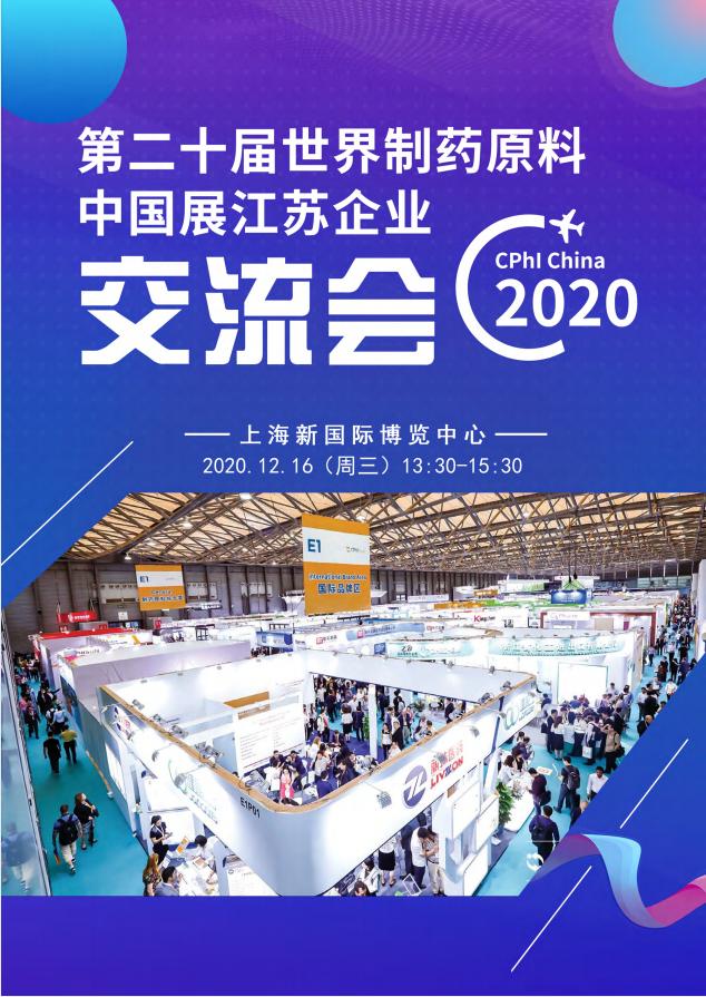 第十二届世界制药原料中国展江苏企业交流会