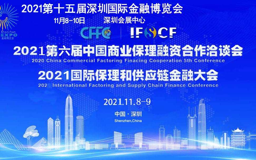 2021第十五届深圳国际金融博览会暨暨国际保理和供应链金融大会