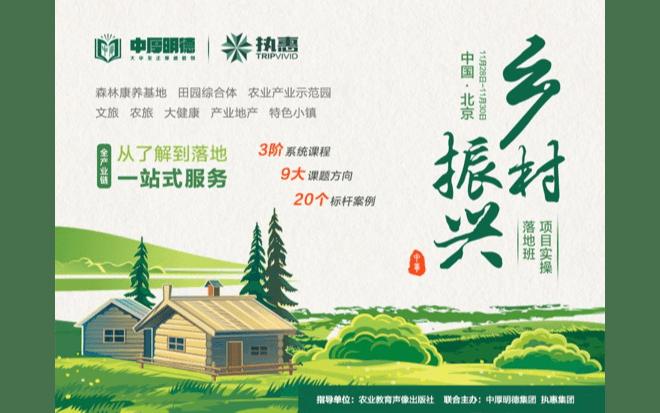 中厚明德第55期乡村振兴项目实操落地研讨会