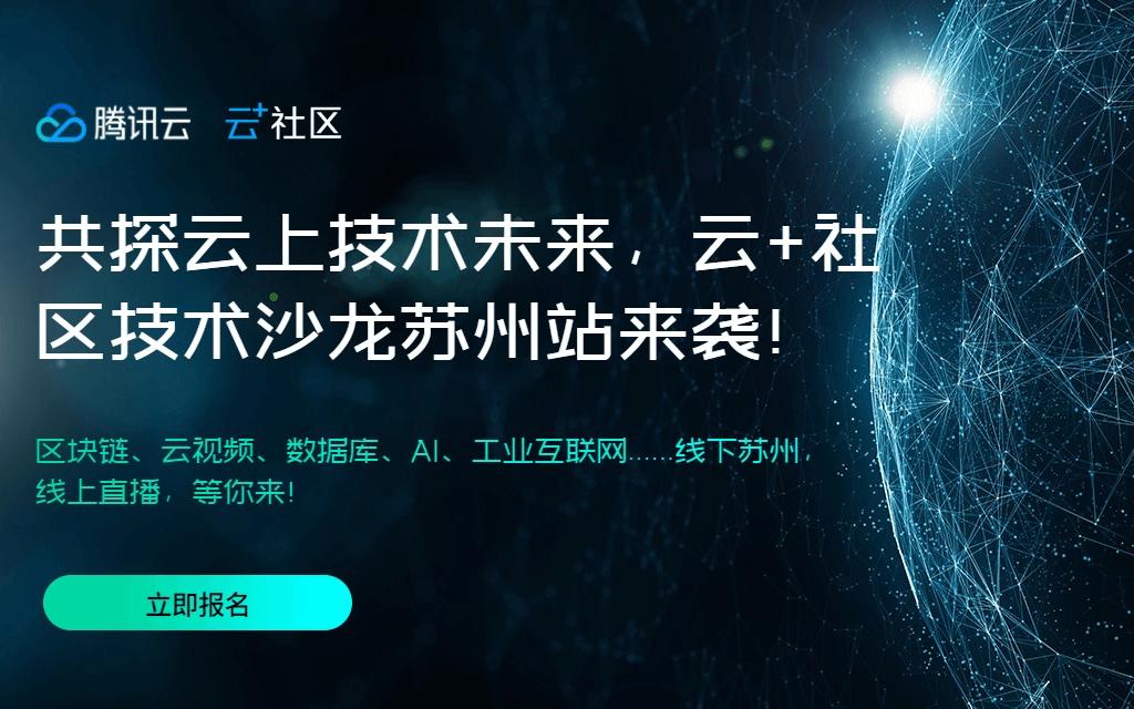 腾讯云 云+社区技术沙龙 [第31期]--「云上技术未来」苏州站