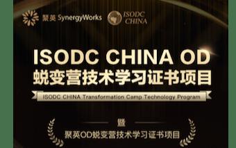 ISODC CHINA TCTP OD 蜕变营技术学习证书项目