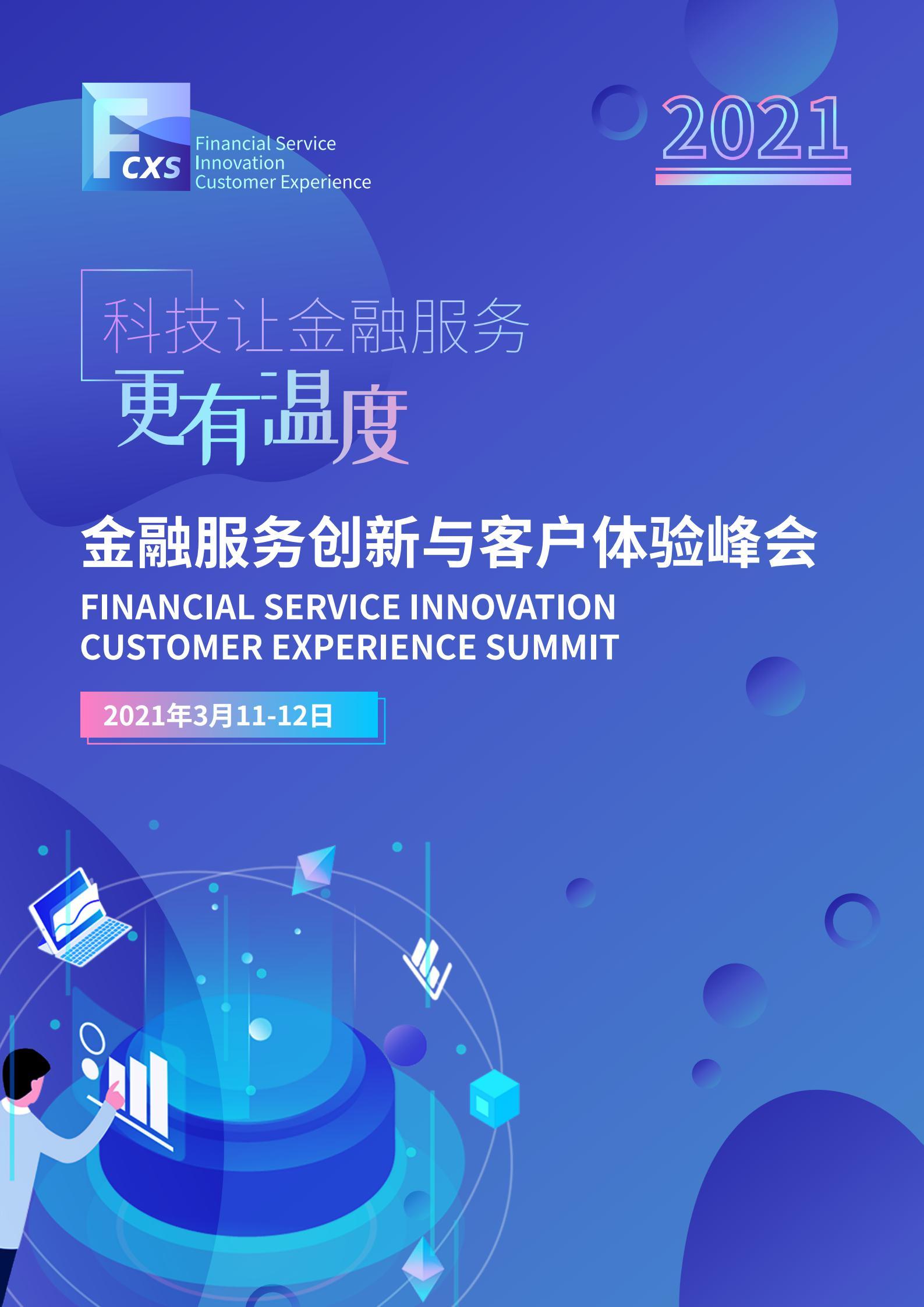 2021金融服务创新与客户体验峰会