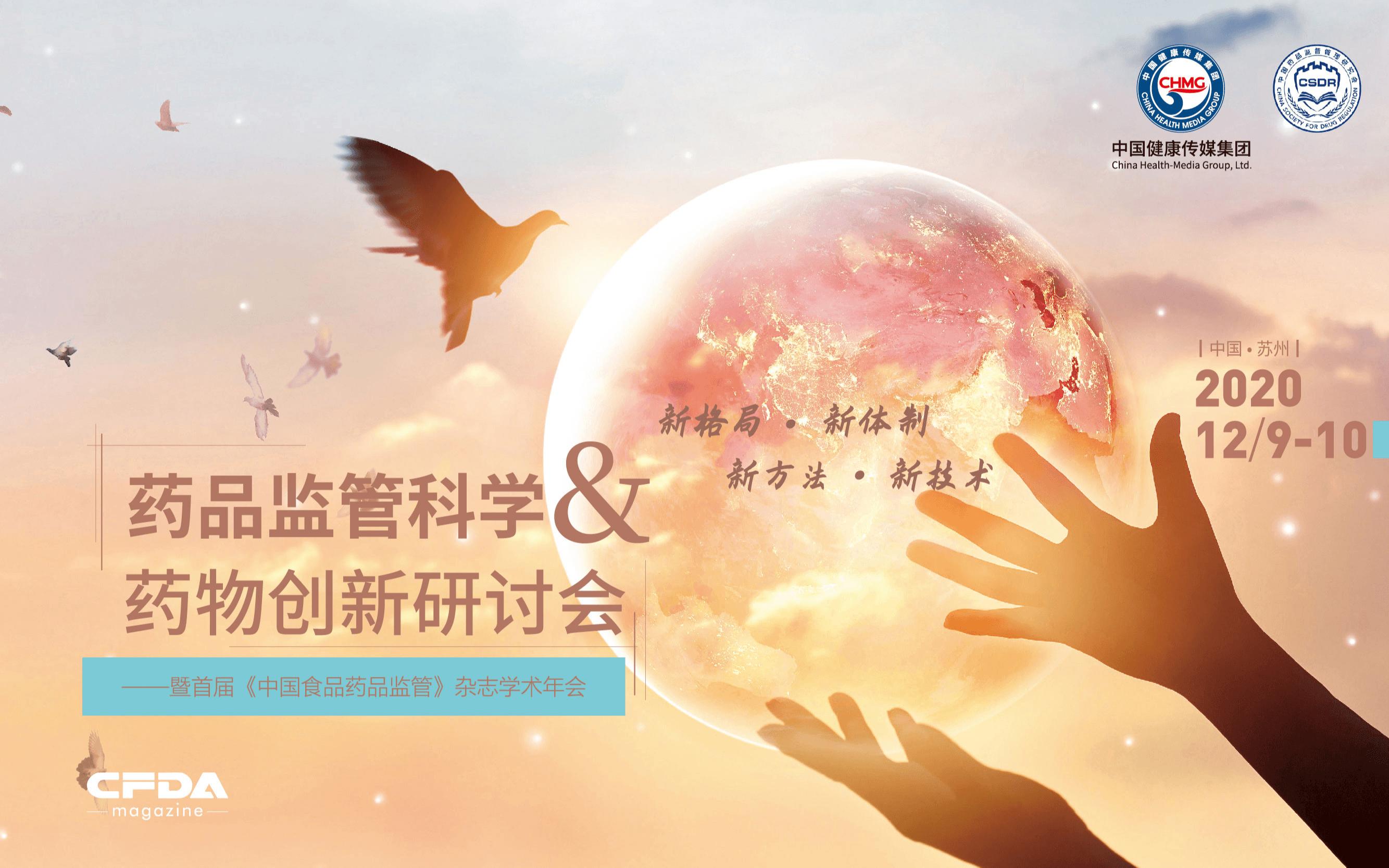 药品监管科学&药物创新研讨会 ——暨首届《中国食品药品监管》杂志学术年会