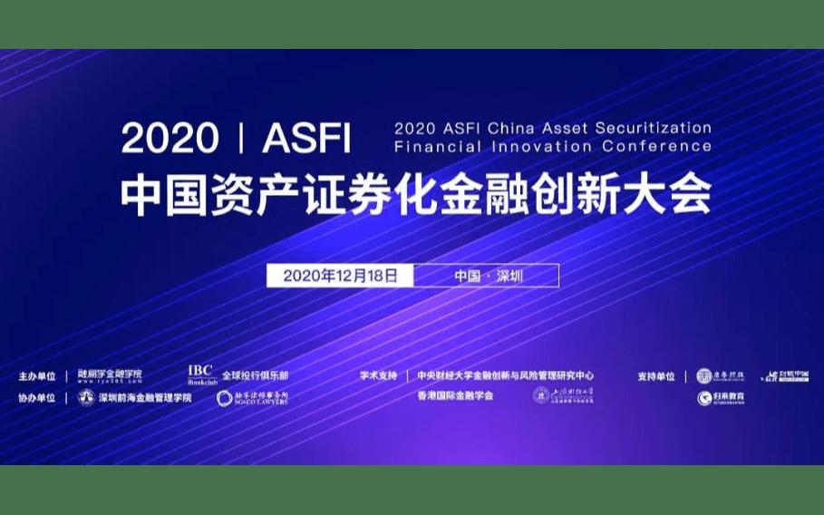 2020ASFI中国资产证券化金融创新大会