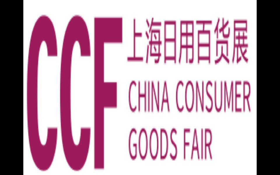 2021年上海国际日用百货商品(春季) 博览会