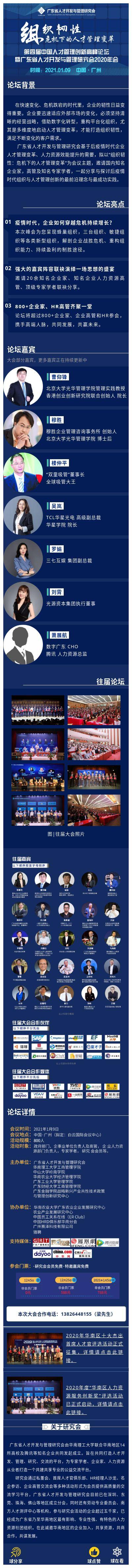 第四届中国人才管理创新高峰论坛