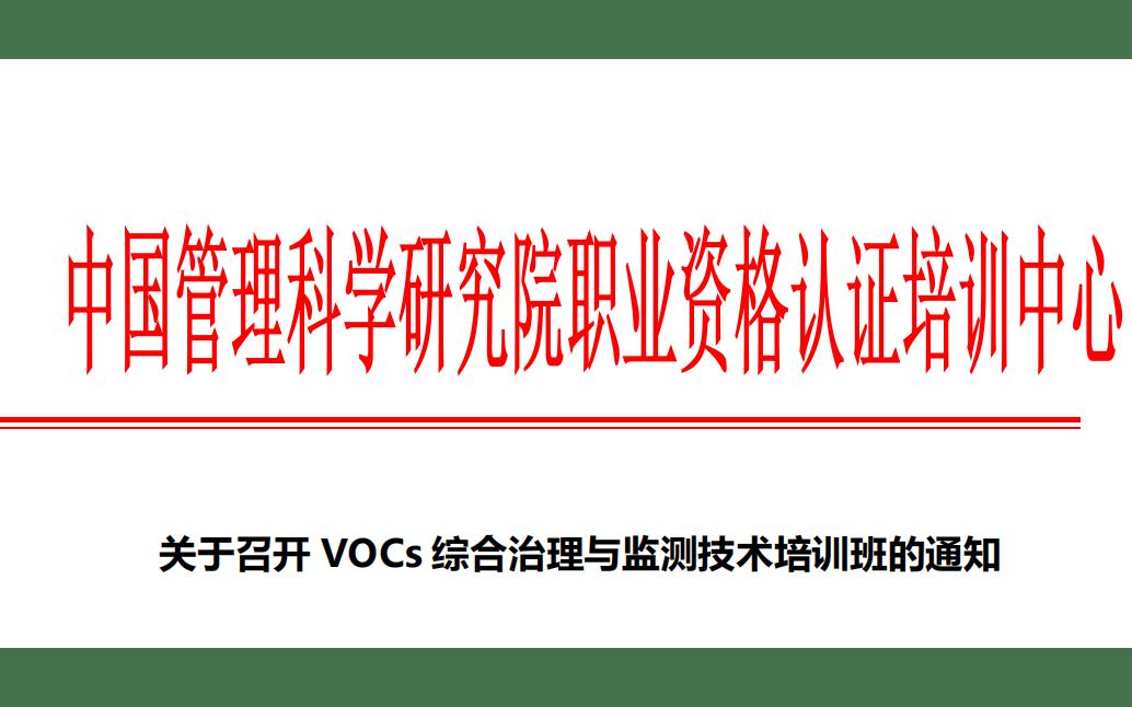 VOCs综合治理与监测技术培训班