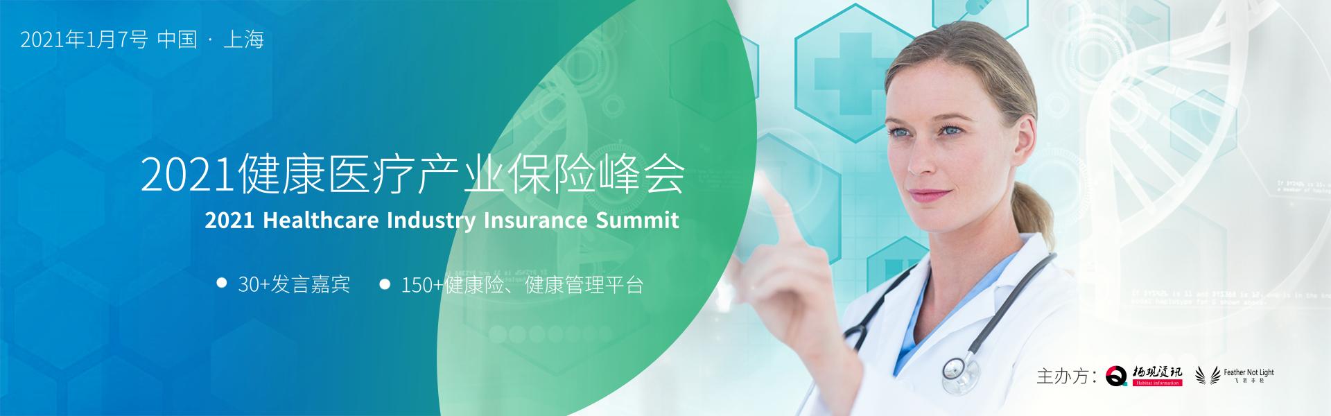 2021健康醫療產業保險峰會及金革獎