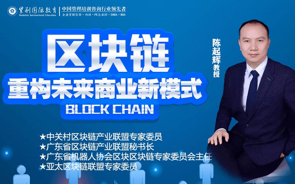 陈起辉区块链:重构未来商业新模式