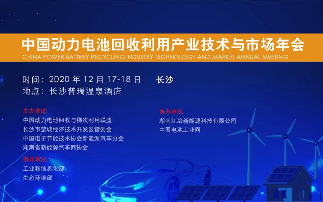2020中国动力电池回收利用产业技术与市场年会暨长沙储能材料梯次利用论坛