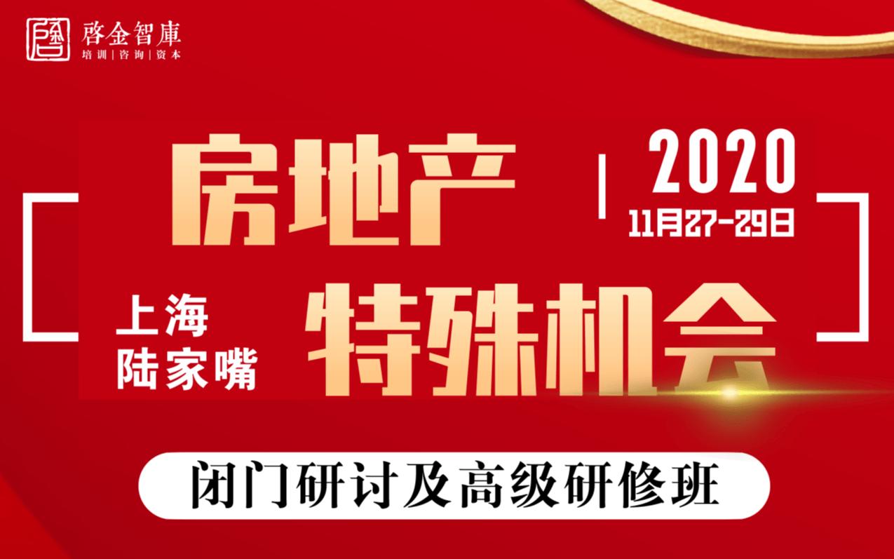 【11.27-29上海】房地产特殊机会闭门研讨及高级研修班