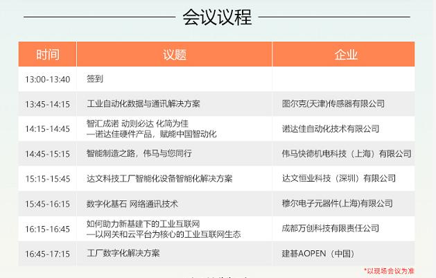 【12.3武汉】2020第四届全国工厂数字化升级解决方案巡回研讨会-武汉站